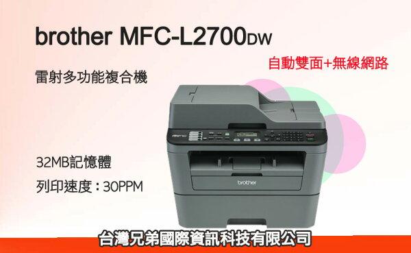 台灣兄弟國際資訊:brotherMFC-L2700dw無線雙面多功能複合機~無線網路+雙面列印(含稅含運)