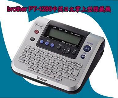 brother PT-1280 中英日文掌上型標籤機~適用標籤寬度6mm/9mm/12mm~免運