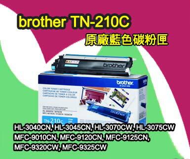 台灣兄弟國際資訊:brotherTN-210C原廠藍色碳粉匣