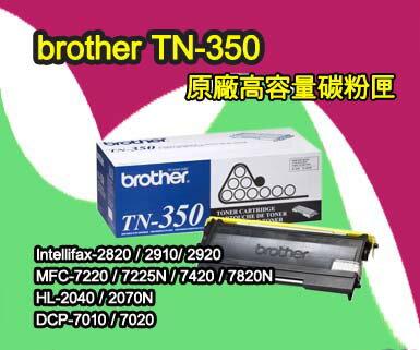 ~ 兄弟國際資訊~Brother TN~350 碳粉匣^~FAX~2820.MFC~722