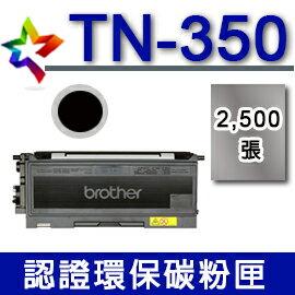 ~ 兄弟國際資訊科技~~ 碳粉~BROTHER TN~350 環保碳粉匣^(環保署 ^)^