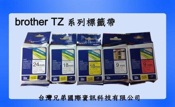 台灣兄弟國際資訊:brotherTZ系列標籤帶~TZ-141241441541641741~PT系列標籤機適用