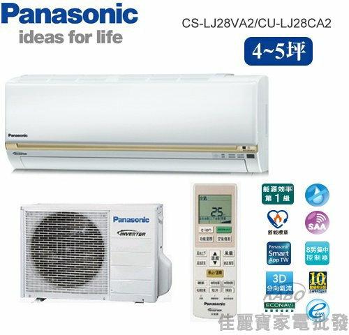 【佳麗寶】--(含標準安裝)(國際Panasonic)4-5坪頂極型LJ分離式冷氣 CS-LJ28VA2 CU-LJ28CA2