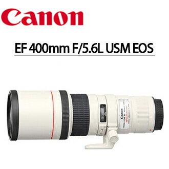★分期零利率 ★Canon EF 400mm F/5.6L USM  EOS 單眼相機專用 超望遠定焦鏡頭 (彩虹公司貨)   送Lenspen拭鏡筆+專業拭鏡布