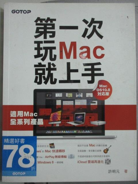 ~書寶 書T6/電腦_YKO~第一次玩Mac 就上手^(Mac OS 10.8對應版^)