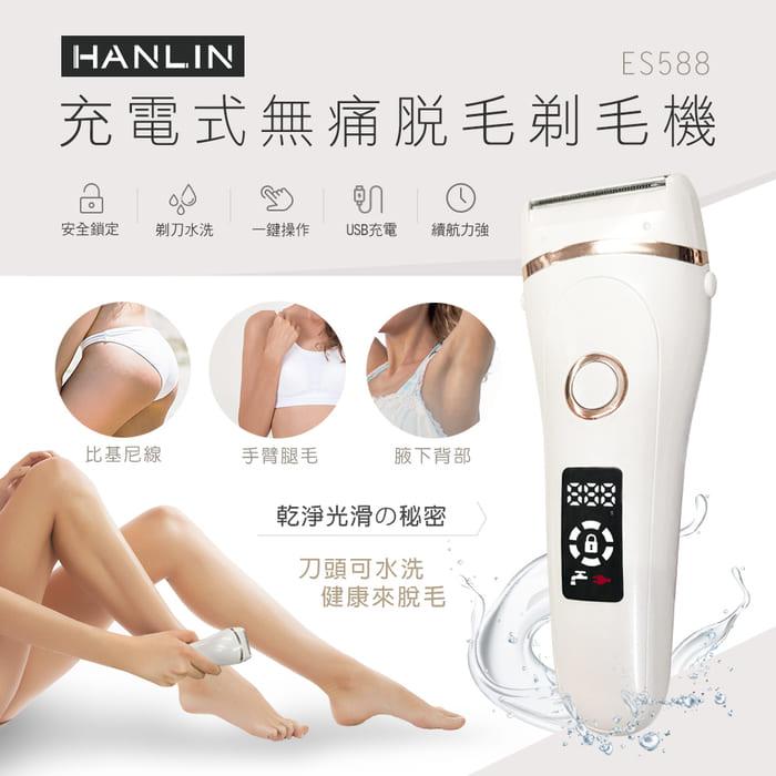 HANLIN-ES588 防水充電無痛美體除毛刀(USB充電)【風雅小舖】 - 限時優惠好康折扣