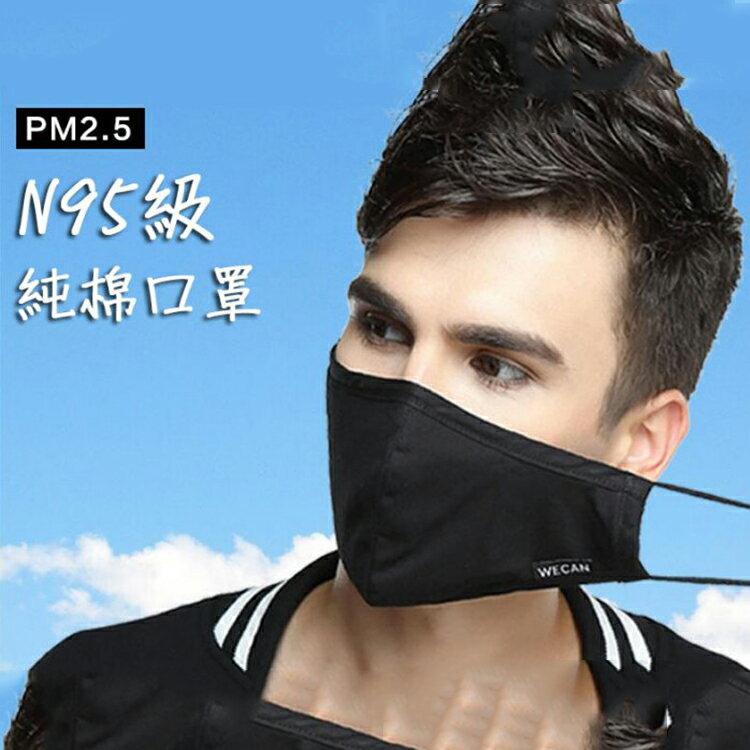 【葉子小舖】N95級純棉口罩/成人口罩/防空汙紫爆/防塵防霧霾/pm2.5/附濾芯片/活性碳口罩