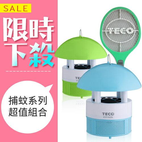 捕蚊器【TECO】東元 LED 吸入式捕蚊燈2入 贈 電池式蚊拍XYFYK2212 一入