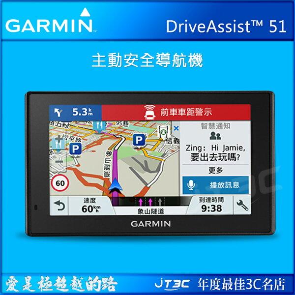 GarminDriveAssist51GPS衛星導航主動安全導航機無線連接事故自動通知公司貨