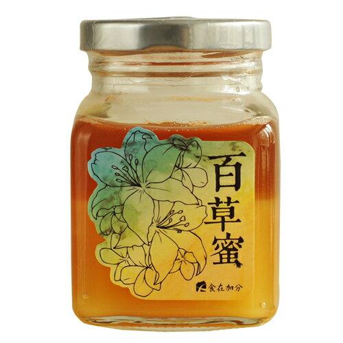 【食在加分】百草蜜小罐 ~ 蜜源純淨 天然熟成森林蜜 ~  /  250g 1