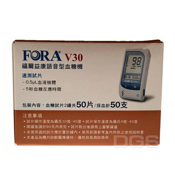 FORA 福爾益康血糖試紙含針 TD-4242 V30