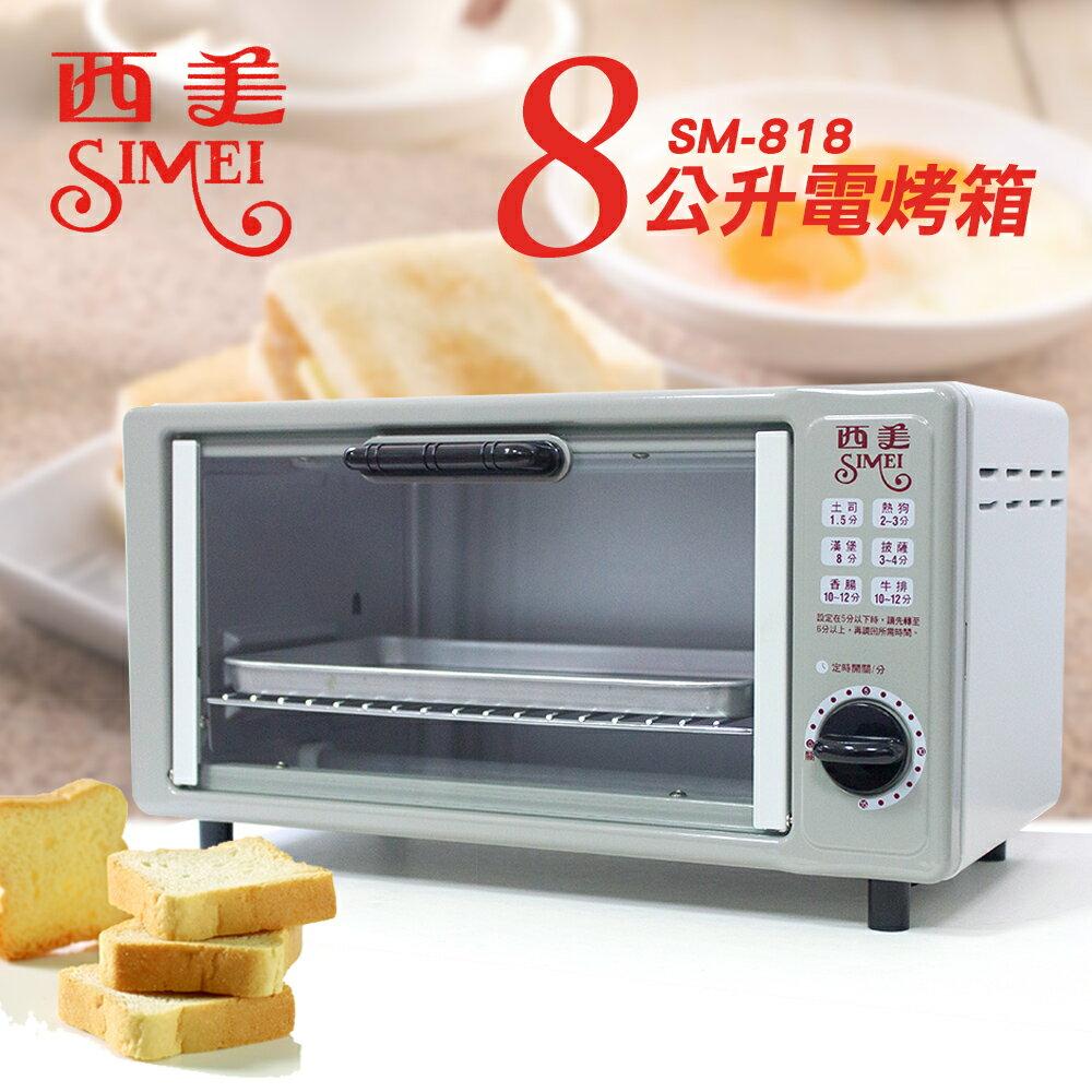 【西美牌】8L電烤箱SM-818