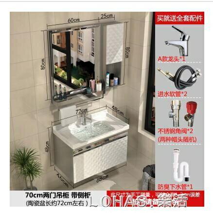 浴室櫃組合洗漱台洗手池洗臉盆櫃衛生間落地不銹鋼衛浴櫃吊櫃鏡櫃