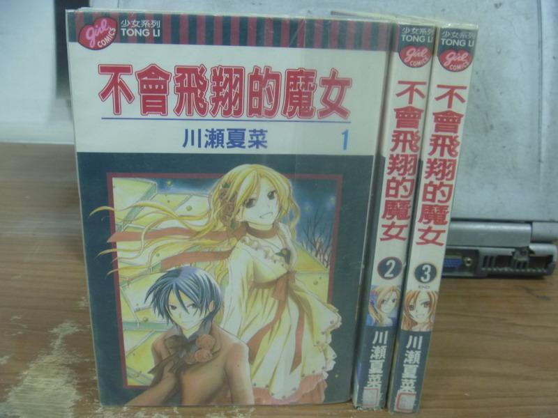 【書寶二手書T5/漫畫書_MOD】不會飛翔的魔女_全3集合售_川瀨夏菜