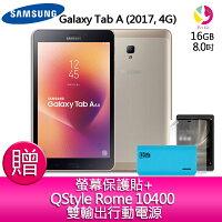 Samsung 三星到Samsung Galaxy Tab A 8.0 2017 (T385)平板電腦  『贈QStyle Rome 10400 雙輸出行動電源+螢幕保護貼*1』