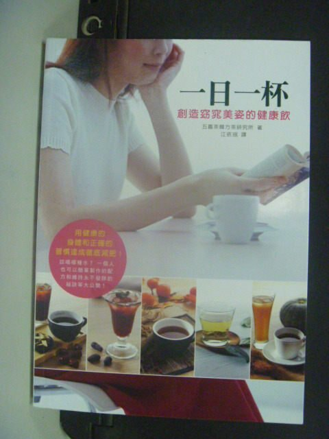 【書寶二手書T6/養生_GRQ】一日一杯:創造窈窕美姿的健康飲_五嘉茶漢方茶研究所