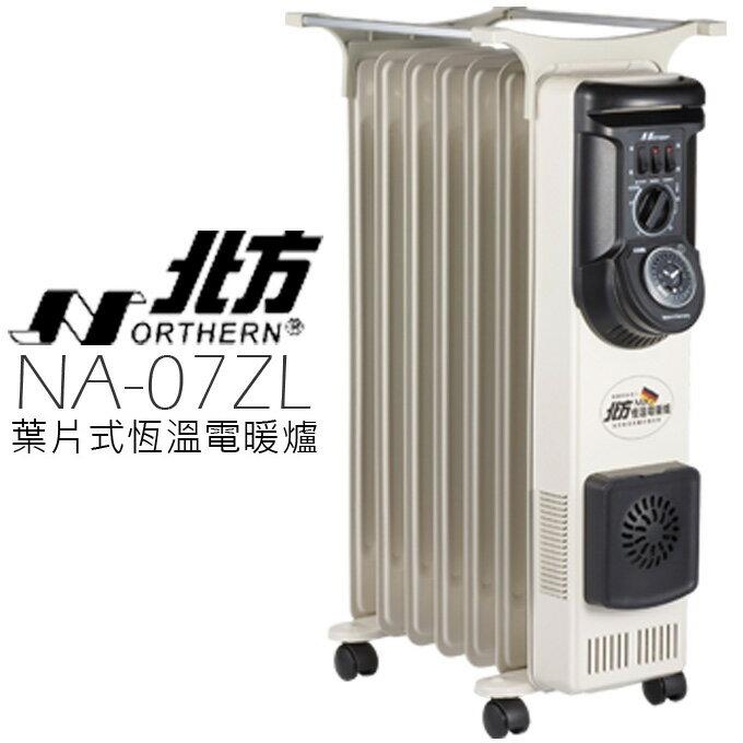 電暖器 ✦ NORTHERN 北方 NA-07ZL 葉片式 3-6坪適用 恆溫 公司貨 0利率 免運