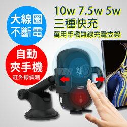 BLUE POWER 紅外線感應 10W 7.5W 無線充電車架組 QC3.0 手機夾自動感應開闔 吸盤式 出風口 車用支架 汽車支架 手機座 導航架 手機架 手機夾 懶人支架 無線充電板 無線充電盤/TIS購物館