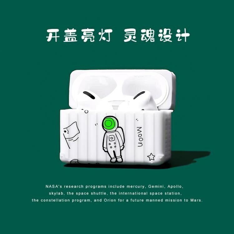宇航員Airpods保護套airpodspro蘋果無線藍牙耳機套airpods3【居家家】