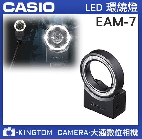 CASIOFR100專用配件現貨立即出貨EAM-7LED環燈