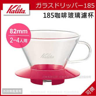 可傑 日本 Kalita 185  咖啡玻璃濾杯   2~4人用  透明美感  造型優美   讓您享受咖啡時光