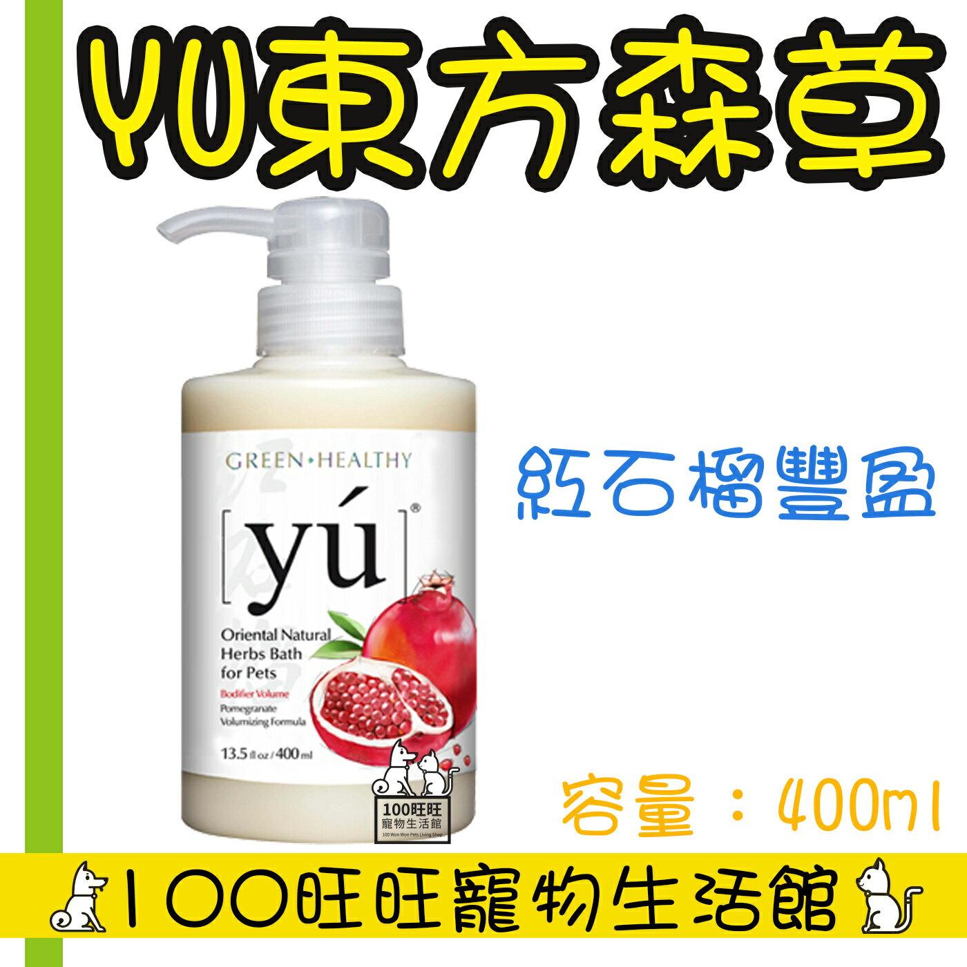 YU 東方森草寵物沐浴乳 含有機認證成分 紅石榴豐盈配方 400ml 寵物洗毛精