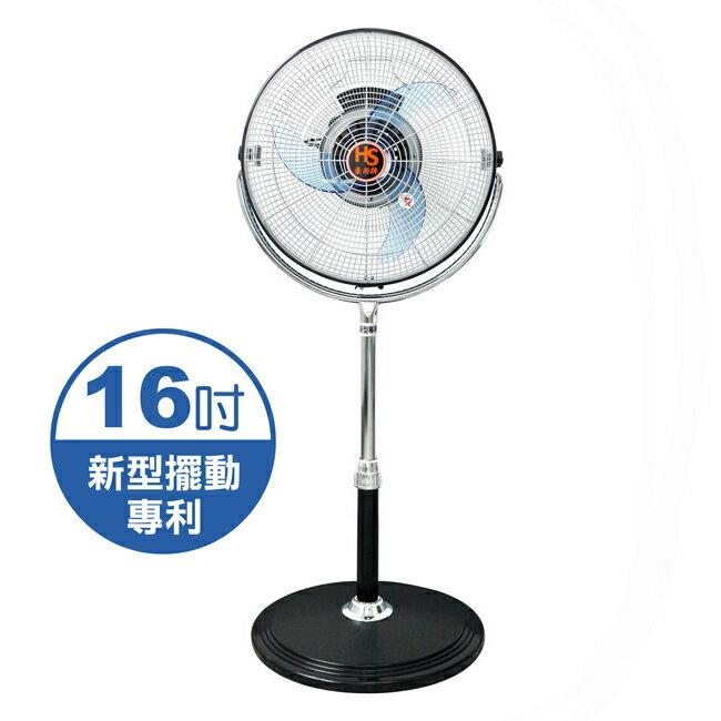 <br/><br/>  【豪尚牌】16吋內旋式3D立體空氣循環扇 HS-1688<br/><br/>