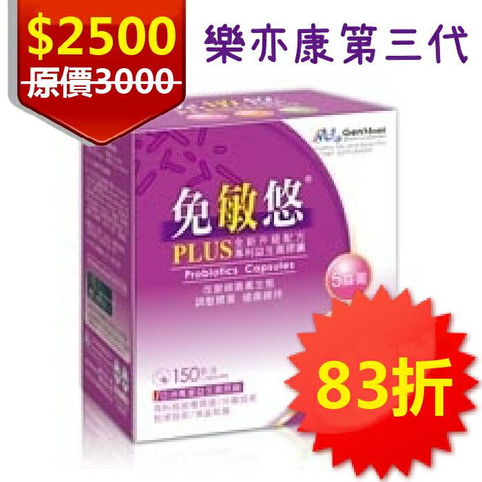 (樂亦康第三代)景岳 免敏悠益生菌150顆/盒 敏可立新包裝 複方 LP33 益生菌 敏亦樂 具實體店面