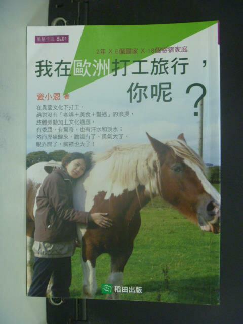 【書寶二手書T7/旅遊_OKM】我在歐洲打工旅行你呢_瓷小恩