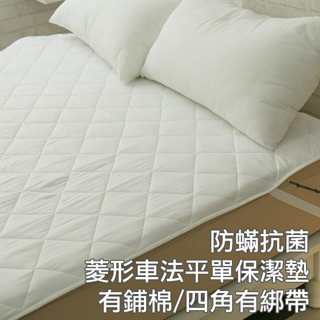 6x7尺 King Size  平單式保潔墊 抗菌防污 台灣製 厚實鋪棉 0