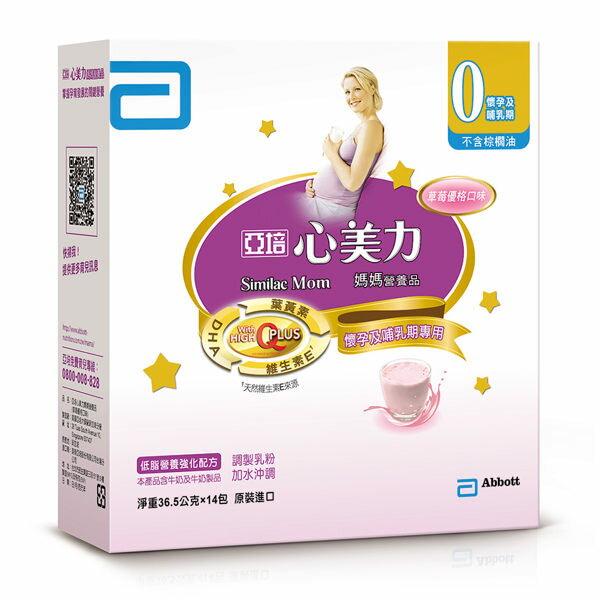 亞培 心美力媽媽營養品-草莓優格36.5gX14包入【德芳保健藥妝】