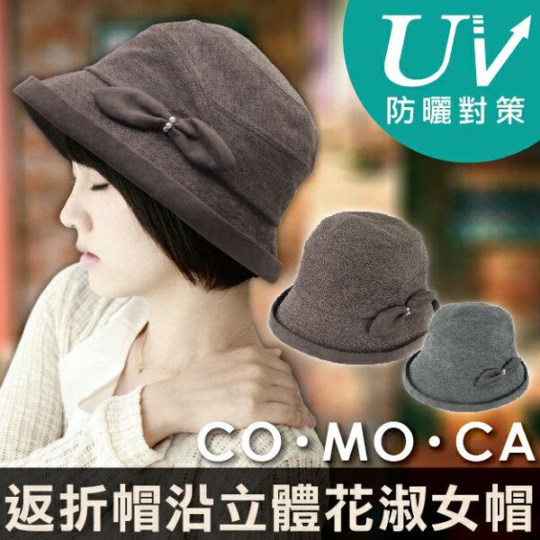 【沙克思】CO.MO.CA返折帽沿側邊立體花淑女帽特性:紫外線UV對策+吸水速乾內沿素材+可翻折帽沿設計+附花朵造型(帽子圓帽保暖防風防寒)