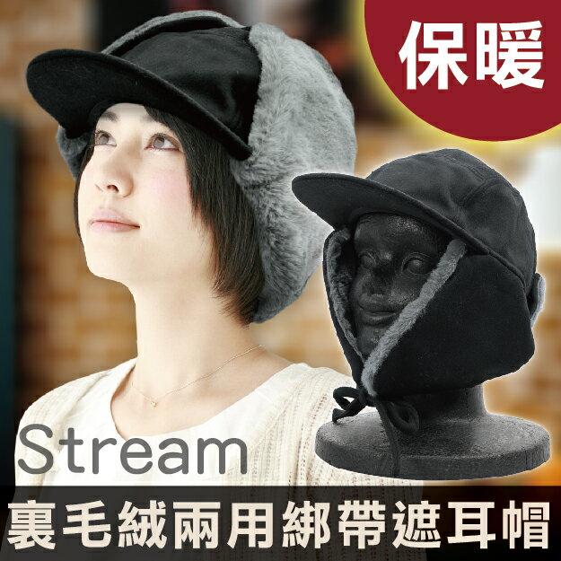 【沙克思】Stream 裏毛絨兩用綁帶遮耳帽 特性:毛混素材+保暖絨毛內襯+兩用遮耳側翼造型 (帽子 圓帽 防寒 防風 飛行帽)