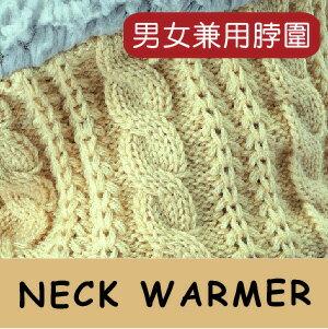 【沙克思】Neck Warmer 麻花直紋內仿羔羊毛脖圍  特性:可捲曲素材+二重伸縮構造+內仿羔羊素材+頭套脖圍髮帶多用設計 (領圍 圍脖 防寒)