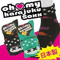 愚人節 KUSO療癒整人玩具周邊商品推薦【沙克思】harajuku soxx 幽浮點點反摺口糖果紋童短襪 特性:舒適棉混+雙面可反摺荷葉口+幽浮糖果紋造型 (襪子 童襪)