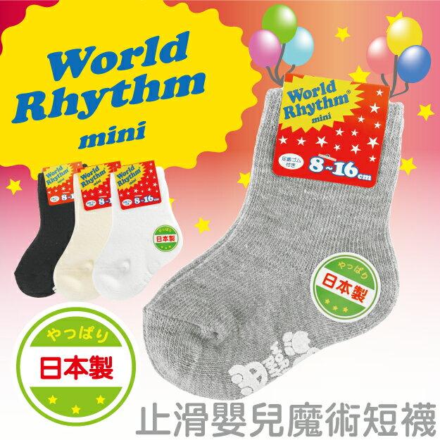 【沙克思】World Rhythm 素色止滑底嬰兒魔術短襪 特性:舒適1:1棉混素材+8~16cm伸縮彈性+足底附止滑+後跟Y字編織 (襪子 童襪 嬰兒襪 )