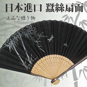 【沙克思】ZOCKS蜻蜓撲竹棉布面折扇特性:棉布扇面+雕花造型扇骨+吊飾用扣環(扇子折扇摺扇日本折扇)