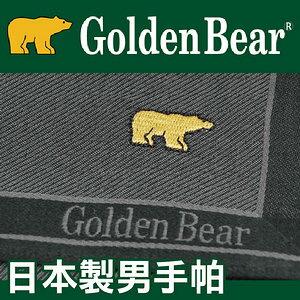 沙克思:【沙克思】GoldenBear素色雙細線邊框刺繡男手帕特性:100%純棉編織+附LOGO刺繡(日本製男手帕)