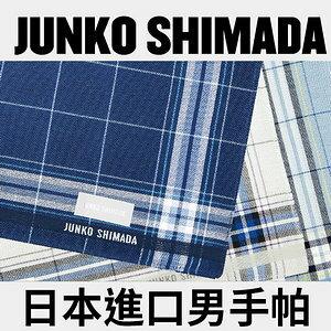 【沙克思】JUNKO SHIMADA 細線大方格紋色槓十字框邊男手帕 特性:100%純棉編織.觸感柔細.吸汗性優異 (島田順子)