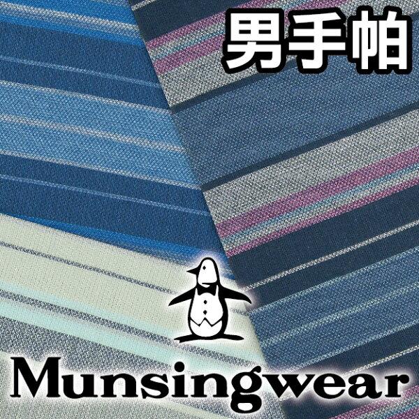 【沙克思】Munsingwear排列多色粗細橫槓男手帕特性:100%純棉編製+附企鵝刺繡