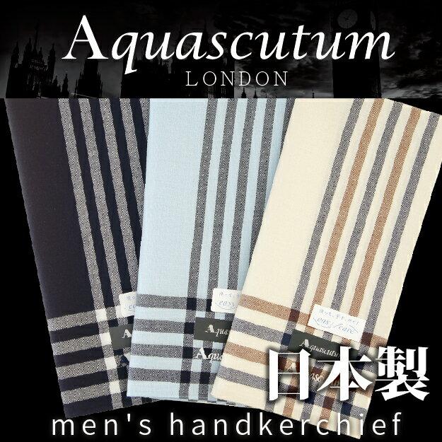 【沙克思】Aquascutum 5x4色槓框邊男手帕 特性:100%純棉編製+免燙形態安定加工 (NISSHINBO APOLLOCOT 日本製男手帕 免燙手帕)