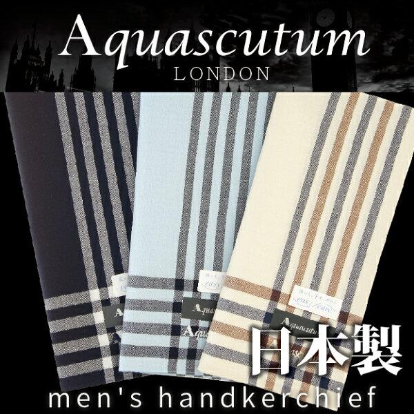 【沙克思】Aquascutum5x4色槓框邊男手帕特性:100%純棉編製+免燙形態安定加工(NISSHINBOAPOLLOCOT日本製男手帕免燙手帕)