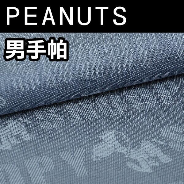 【沙克思】PEANUTS橫排史努比英字暗紋男手帕特性:100%純棉編織+光影暗紋編織設計(SNOOPY史奴比)