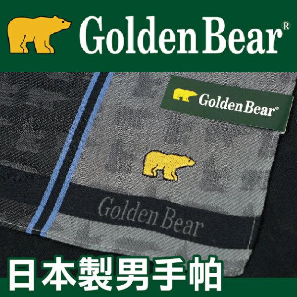 【沙克思】GoldenBear大方塊內北極熊暗紋刺繡男手帕特性:100%純棉編織+附經典刺繡(日本製男手帕)