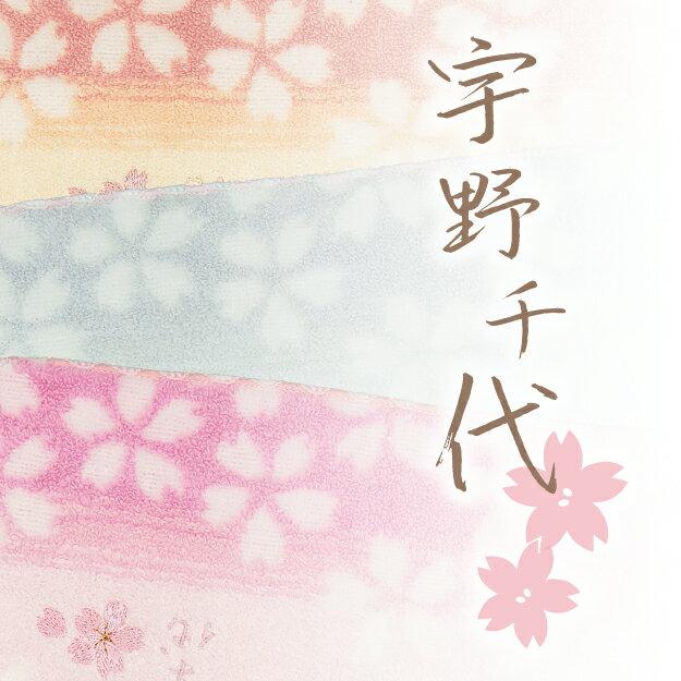 ~沙克思~宇野千代 環繞櫻花下漸層色刺繡小方巾 特性:100^%純棉編製 兩面花色 附櫻花