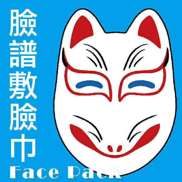 【沙克思】FacePack和風狐狸臉譜敷臉巾特性:100%純棉+臉譜造型+清潔毛孔角質+膠原蛋白加工+附耳掛繩(面膜毛巾日本製毛巾)