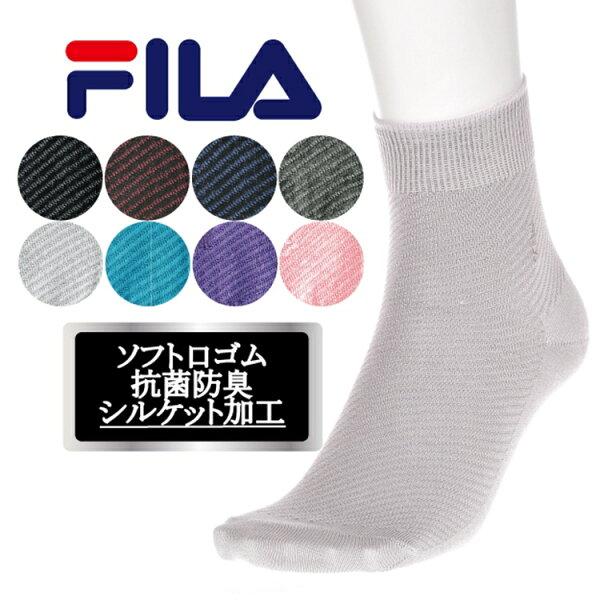 沙克思:【沙克思】FILA細斜紋刺繡鬆口紳士短襪特性:鬆口設計+光澤棉素材+抗菌消臭加工+腳尖後跟補強編織(襪子男襪棉襪紳士襪)