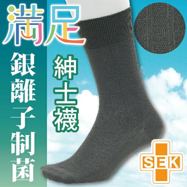 【沙克思】サラッとドライ滿足織凸紋長方格銀消臭鬆口紳士襪特性:銀消臭制菌加工+吸水速乾+腳尖後跟補強+鬆口設計(日本Fukuske福助襪子男襪西裝襪)