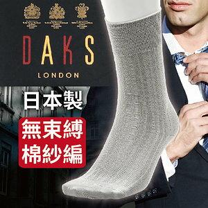 【沙克思】DAKS織凸直紋刺繡棉紗編紳士襪特性:無束縛棉紗編+腳尖後跟補強+薄型化鬆緊+腳尖對針(日本製襪子男襪西裝襪)