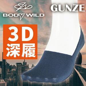 【沙克思】BODY WILD 棉混深履3D立體止滑男隱形襪 特性:深履設計+92%棉混+無縫彈性扁平口+3D立體縫製+後跟超薄止滑 (GUNZE 日本郡是 襪子 男襪 男船型襪 男襪套)
